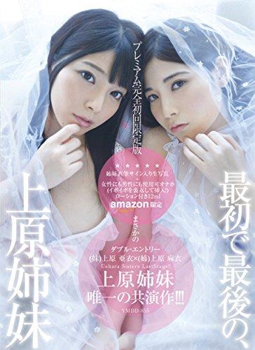 【Amazon.co.jp初回限定版】 最初で最後の、上原姉妹 唯一の姉妹共演作!!! [DVD]