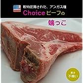 プレミアム牛肉 入手困難なUS産ビーフ チョイス骨付きステーキ切落しブロック 300~400g