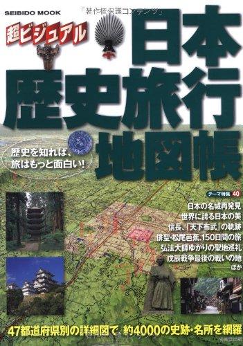 日本歴史旅行地図帳