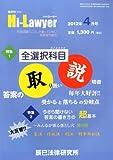 月刊 Hi Lawyer (ハイローヤー) 2012年 04月号 [雑誌]