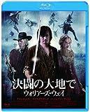 決闘の大地で ウォリアーズ・ウェイ [Blu-ray]