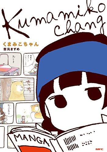 くまみこちゃん (MFC)