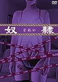 奴隷 [DVD]