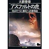 アスファルトの虎(タイガー) (Part 12) (角川文庫)