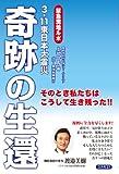 奇跡の生還―3・11東日本大震災、そのとき私たちはこうして生き残った!