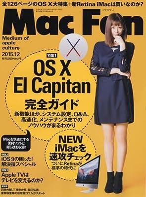 MacFan 2015年 12 月号