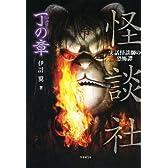 怪談社 丁の章 (恐怖文庫)
