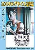 <エンタメ・プライス>ジャズ・ミー・ブルース [DVD]