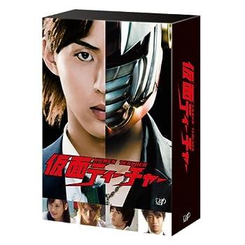 仮面ティーチャー Blu-ray BOX豪華版(初回限定生産)