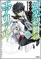 神楽剣舞のエアリアル 3 (GA文庫)