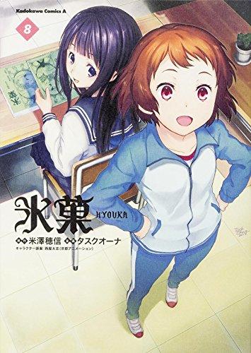 氷菓 (8) (カドカワコミックス・エース)