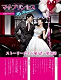 韓国ドラマ「マイ・プリンセス」公式ガイドブック