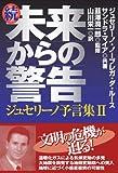 続・未来からの警告(ジュセリーノ予言集2)