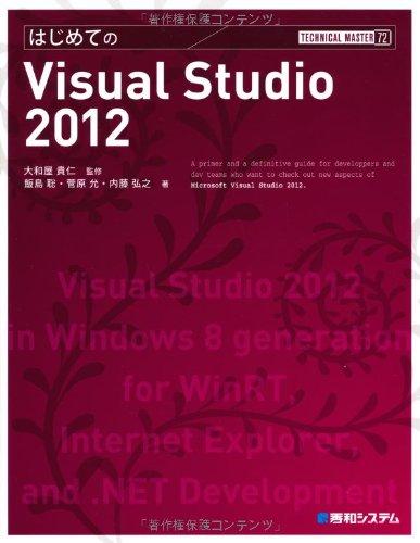 はじめてのVisual Studio 2012 (TECHNICAL MASTER 72)