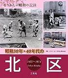 昭和30年・40年代の北区―なつかしい昭和の記録