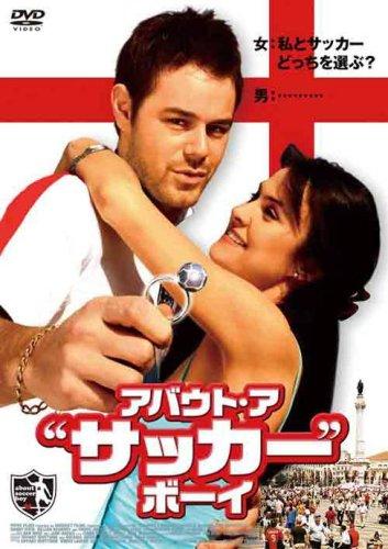 """アバウト・ア・""""サッカー""""・ボーイ [DVD]"""