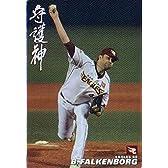 カルビー2014 プロ野球チップス 守護神カード No.SH-01 ファルケンボーグ