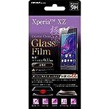 レイ・アウト Xperia XZ 液晶保護 フィルム ガラス 9H 光沢 0.15mm 貼り付けキット付 RT-RXPXZFG/CK15