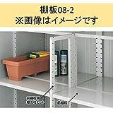 イナバ物置 MJX型 棚板08-2 H1-0872 2枚1組 ※MJNにも取付可