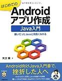 はじめてのAndroidアプリ作成 Java入門