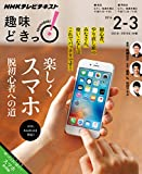 NHK 趣味どきっ!(水曜) 楽しくスマホ 脱初心者への道 2016年 2月?3月 [雑誌] NHKテキスト