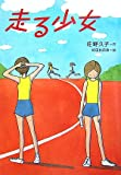 走る少女 (わくわく読み物コレクション)