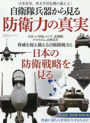 自衛隊兵器から見る防衛力の真実―日本有事、西太平洋危機に備えよ!