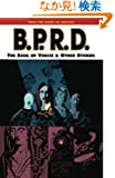 B.P.R.D. 2: The Soul of Venice and Other Stories (B.P.R.D. (Graphic Novels))