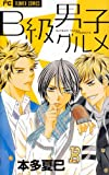 B級男子グルメ  / 本多 夏巳 のシリーズ情報を見る
