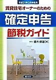 賃貸住宅オーナーのための確定申告節税ガイド―平成21年3月申告用