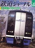 鉄道ジャーナル 2008年 04月号 [雑誌]