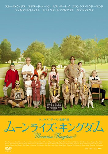 ムーンライズ・キングダム スペシャル・プライス [DVD]