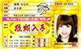 AKB48免許証 飛翔入手フライングゲット【高橋みなみ】