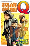 探偵学園Q(13)