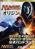 マジック:ザ・ギャザリング マジック・オリジン公式ハンドブック (ホビージャパンMOOK 664)