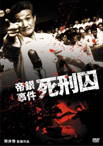 帝銀事件 死刑囚 [DVD]