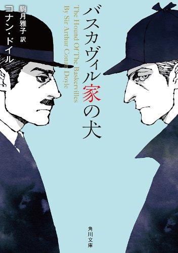 バスカヴィル家の犬<新訳版 シャーロック・ホームズ> (角川文庫)