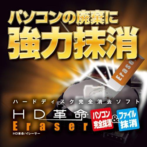 HD革命/Eraser パソコン完全抹消&ファイル抹消 ダウンロード版 [ダウンロード]