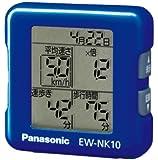 パナソニック(Panasonic) 活動量計 デイカロリ ブルー EW-NK10-A