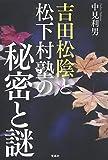 吉田松陰と松下村塾の秘密と謎