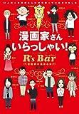 漫画家さん いらっしゃい! R's Bar ?漫画家の集まる店? (ジェッツコミックス)