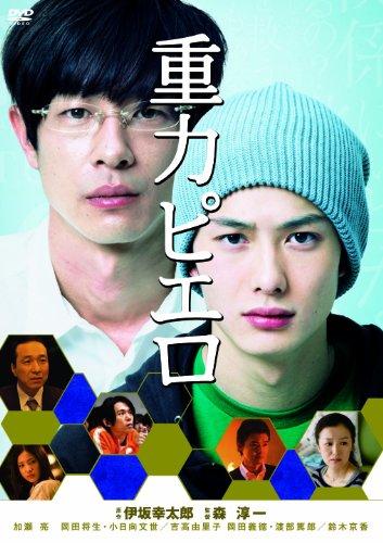 重力ピエロ [DVD]