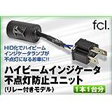 fcl ハイビームインジケータ不点灯防止ユニット(リレー付きモデル)FHID-HIBEAMINDICATOR