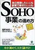 【SOHO】在宅でお仕事をしています