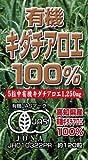 有機キダチアロエ100% 120粒