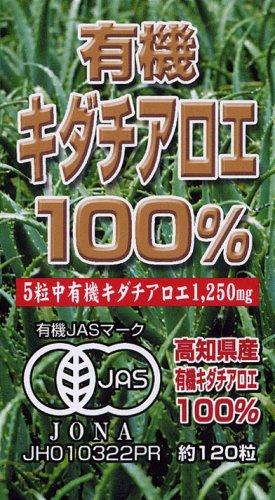 ユウキ製薬 有機キダチアロエ100% 24ー30日分 120粒