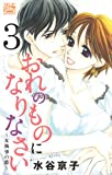 おれのものになりなさい~女執事の恋 3 (白泉社レディースコミックス)