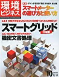 月刊「環境ビジネス」2009年10月号
