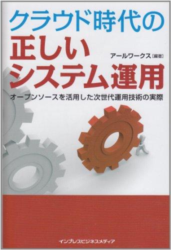 クラウド時代の正しいシステム運用 [単行本] / 佐藤 淳一 (著); インプレス (刊)