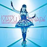 渡辺麻友 CD 「ヒカルものたち(初回生産限定盤B)(DVD付)」